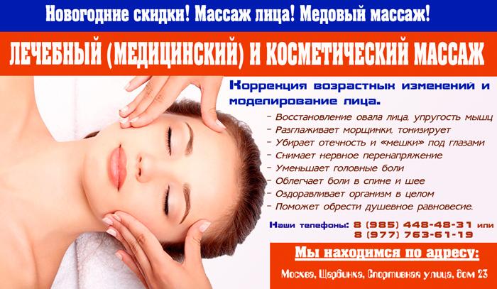 Массаж лица и спины. Медовый массаж в Щербинке | фото 1 из 1