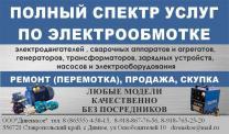 Капитальный ремонт общепромышленных эл. Двигателей (0,12 к Вт - 250,0 к Вт).