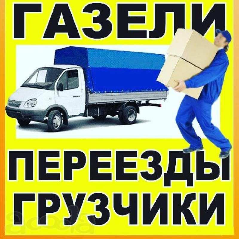 Грузчики, переезды. Вывоз мусора. | фото 1 из 1