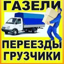 Грузчики, переезды. Вывоз мусора.