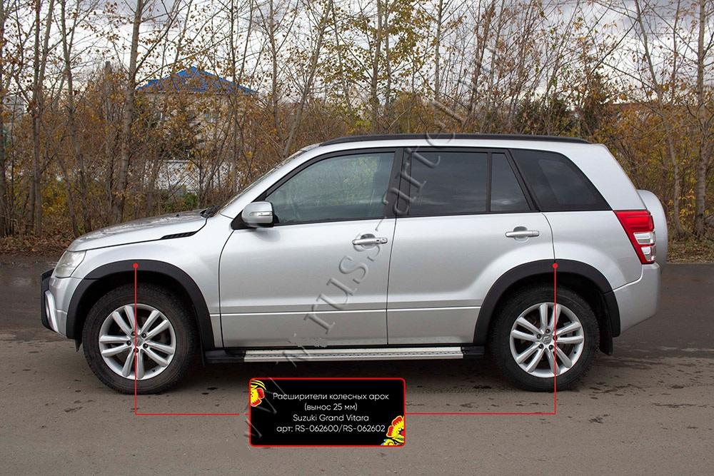 Расширители колесных арок (вынос 25 мм) Suzuki Grand Vitara 2005-2014   фото 1 из 5