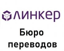Бюро переводов Линкер