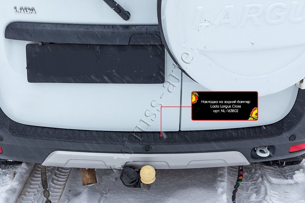 Накладка на задний бампер Lada (ВАЗ) Largus Cross (универсал) 2015-   фото 1 из 5