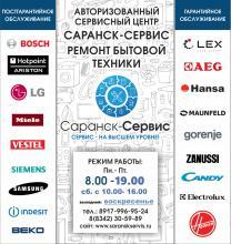 Ремонт бытовой техники в Саранске и районах РМ