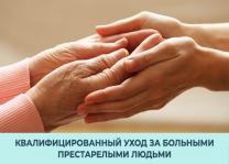 Мини-пансионат для пожилых | фото 2 из 2