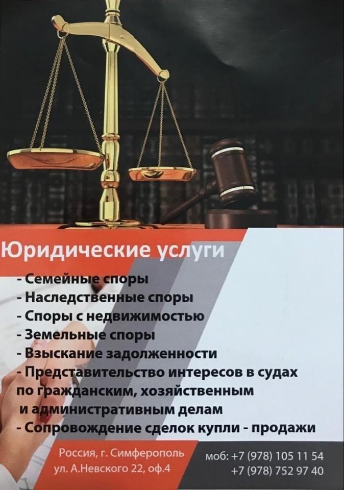 Юридические услуги | фото 1 из 1