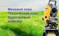 Кадастровый инженер в Тимашевске. кадастровые работы, межевание, топосъемка, технический план Тимашевск