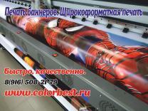 Печать баннеров, наружная реклама
