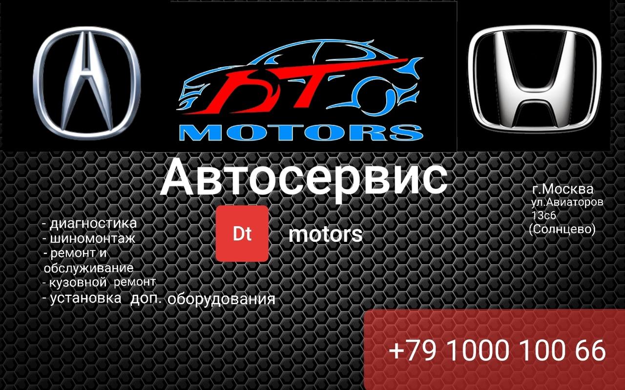 Dt-motors специализированный автосервис по ремонту Honda и Acura   фото 1 из 1