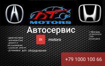 Dt-motors специализированный автосервис по ремонту Honda и Acura