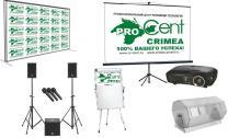 Аренда оборудования для конференций, аренда экрана, проектора, флипчарта г. Севастополь, Крым
