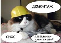 Русская бригада. Демонтаж, снос деревянных домов, дач.