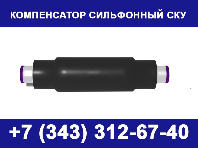 Компенсатор сильфонный СКУ | фото 1 из 1