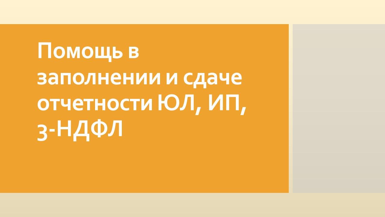 Помощь в заполнении и сдаче отчетности ЮЛ, ИП, 3-НДФЛ | фото 1 из 1