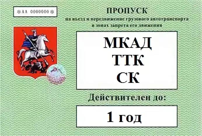 10000 т.р - Грузовой ПРОПУСК В МОСКВУ НА МКАД ТТК СК   фото 1 из 1