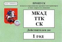 10000 т.р - Грузовой ПРОПУСК В МОСКВУ НА МКАД ТТК СК