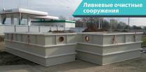 Производство емкостного и очистного оборудования   фото 5 из 6