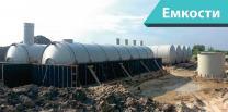 Производство емкостного и очистного оборудования