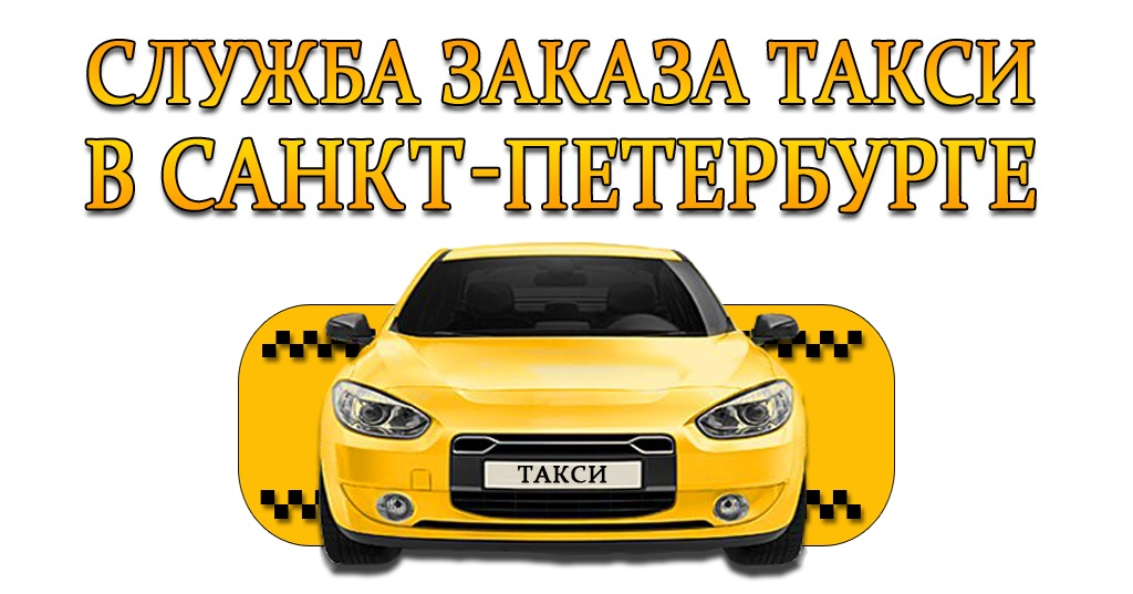 Служба заказа такси в Санкт-Петербурге | фото 1 из 3