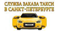 Служба заказа такси в Санкт-Петербурге