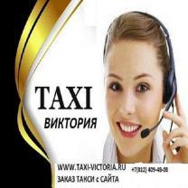 Служба заказа такси в Санкт-Петербурге | фото 2 из 3