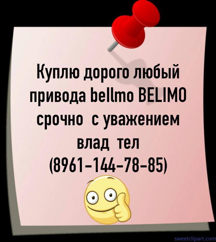 Куплю электропривода belimo BELIMO    фото 1 из 1