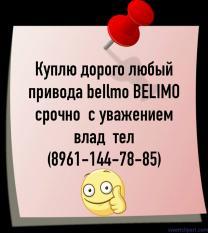 Куплю электропривода belimo BELIMO