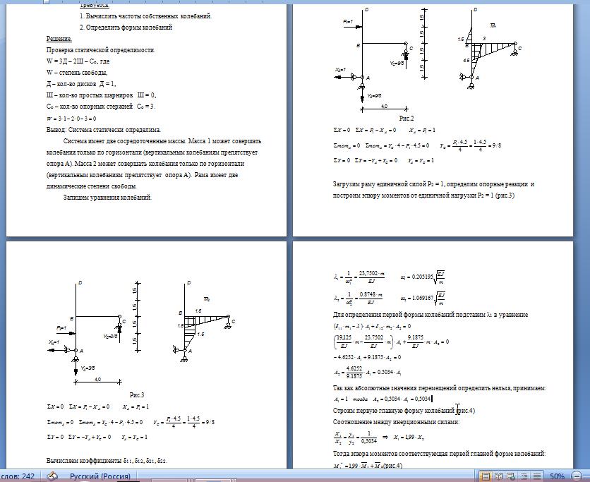 Поможем в решении задач по теоретической механике.  | фото 1 из 3