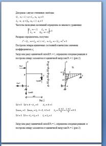 Поможем в решении задач по теоретической механике.  | фото 3 из 3