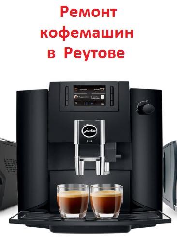 Ремонт кофемашин в Реутове | фото 1 из 1