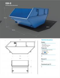 Изготовление бункеров лодочка 8м3 Воронеж | фото 3 из 3