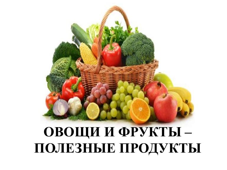 Свежие фрукты и овощи! С доставкой!   фото 1 из 1