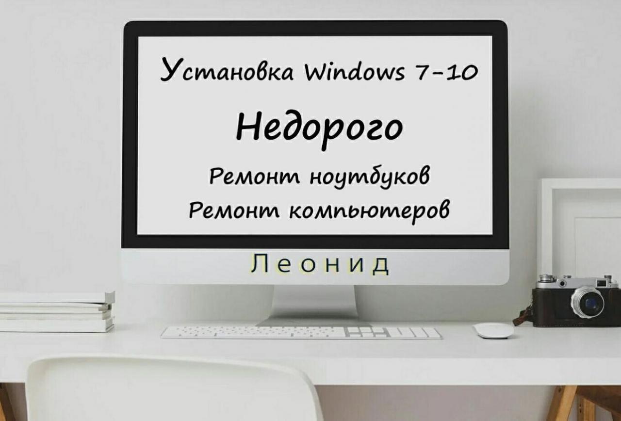 Установка Windows Стерлитамак. Ремонт ноутбуков и Компьютеров в Стерлитамаке | фото 1 из 1