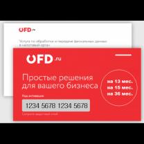 Коды активации ОФД