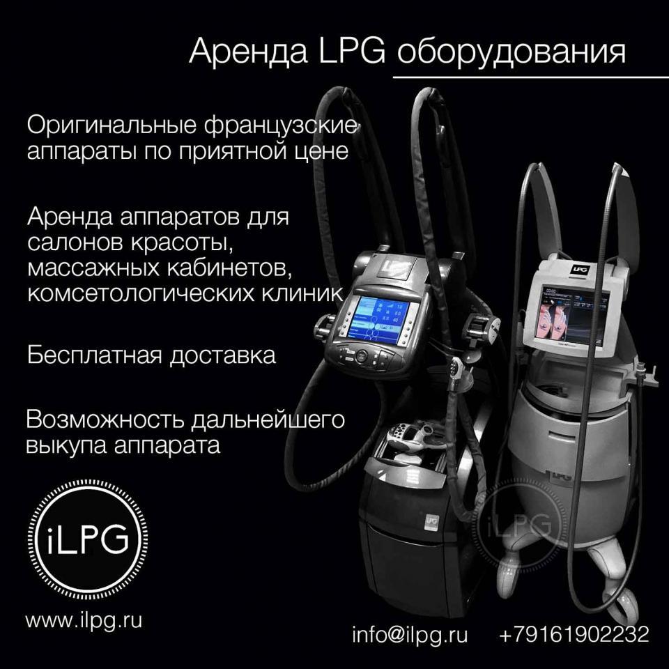 Аренда LPG аппаратов – Выгодное предложение. | фото 1 из 4