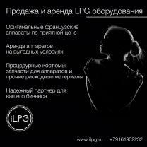 Аренда LPG аппаратов – Выгодное предложение. | фото 3 из 4