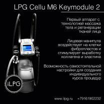 Аренда LPG аппаратов – Выгодное предложение. | фото 2 из 4