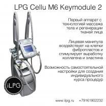 Аренда LPG аппаратов – Выгодное предложение. | фото 4 из 4