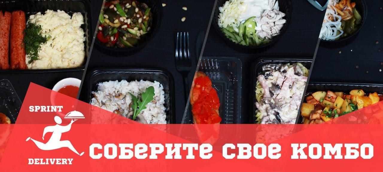 Доставка Домашней еды Sprint Delivery | фото 1 из 1