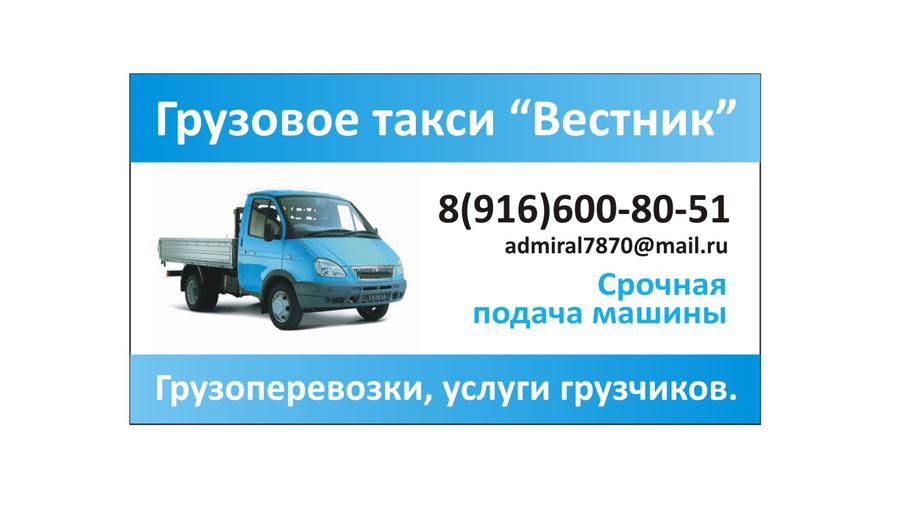 Грузовое такси. | фото 1 из 1