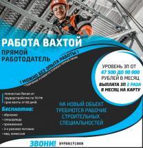 Требуются рабочие строительных специальностей на вахту, можно без опыта работы