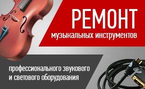 Ремонт музыкальных инструментов | фото 1 из 2