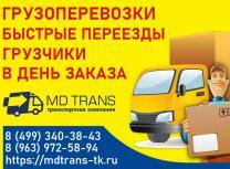 Грузоперевозки в Москве и Московской области