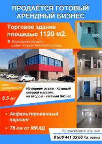 Здание (B), 1 120 м²