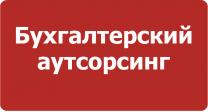 Услуги бухгалтерского аутсорсинга!