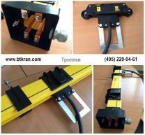 Троллеи, троллейный шинопровод, троллейный токоподвод | фото 5 из 6