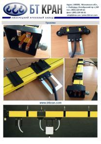 Троллеи, троллейный шинопровод, троллейный токоподвод | фото 3 из 6