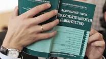 Курс подготовки арбитражных управляющих 532 часа