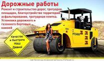 Асфальтирование в Новосибирске гарантия 5 лет | фото 3 из 4