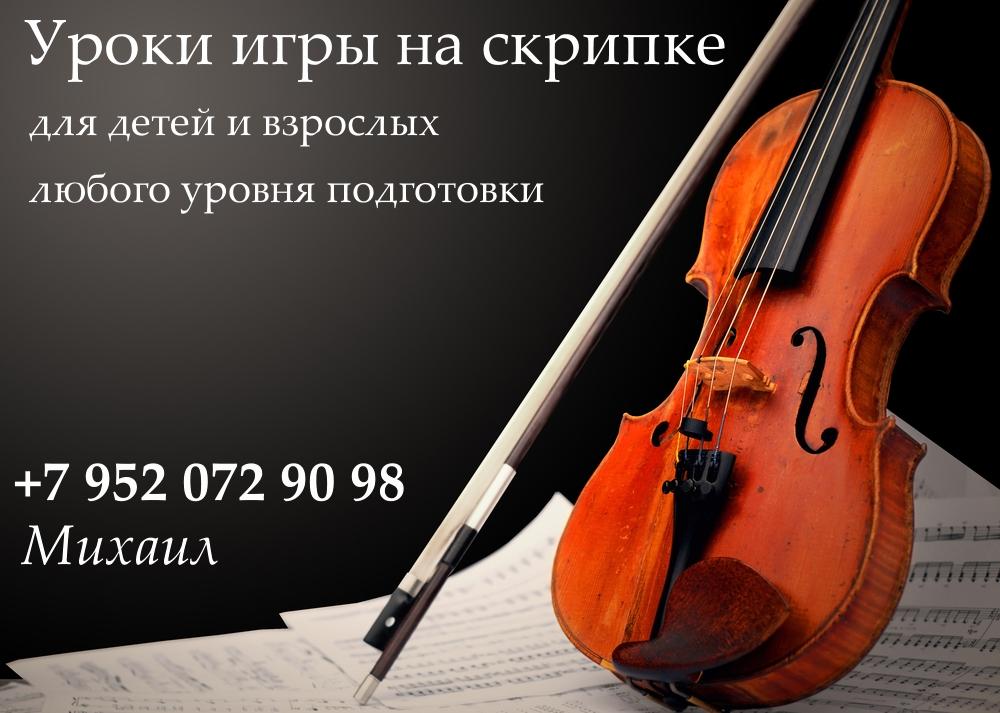 Уроки игры на скрипке | фото 1 из 1